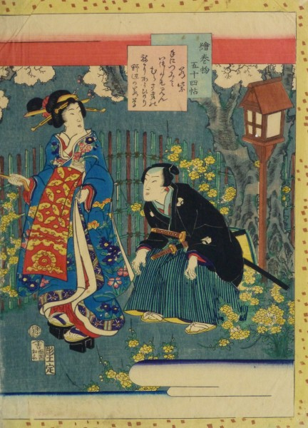 Japanese Lady & Warrior Woodblock-main-8254K